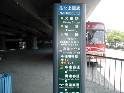 Bus Kaohsiung International Airport to Kaohsiung, Taiwan