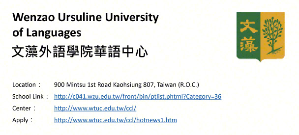 Wenzao Ursuline University of language, Kaohsiung-shows address