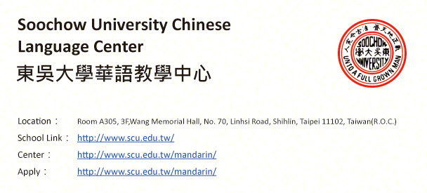 Soochow University Chinese Language Center, Taipei-shows address, logo & clickable link