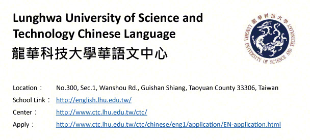 Lunghwa University of Science and Technology Chinese Language, Taoyuan-shows address, logo & clickable link