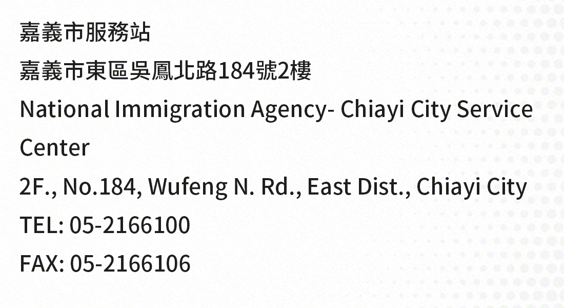 Chiayi city, taiwan national immigration agency office address, telephone numbers