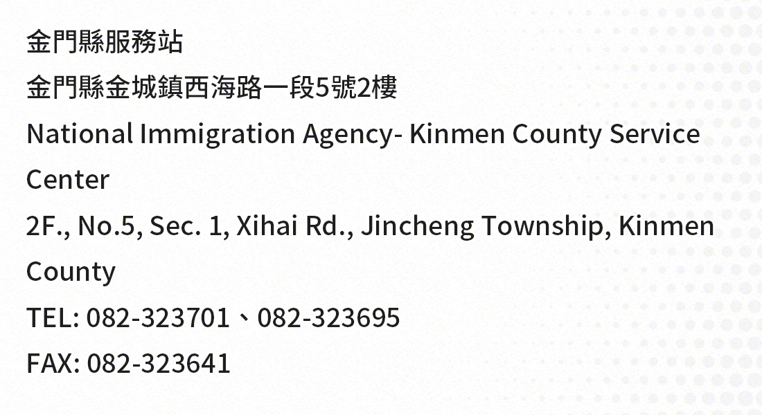 Kinmen, taiwan national immigration agency office address, telephone numbers
