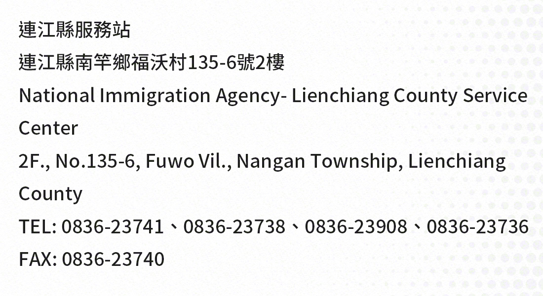 Lienchiang, taiwan national immigration agency office address, telephone numbers