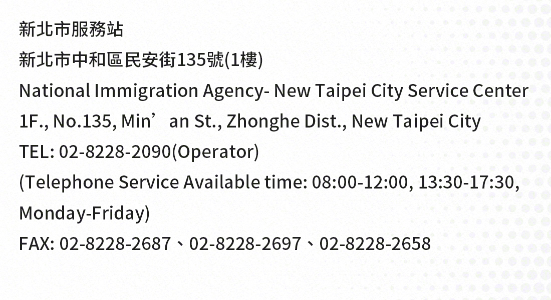 New Taipei City, taiwan national immigration agency office address, telephone numbers