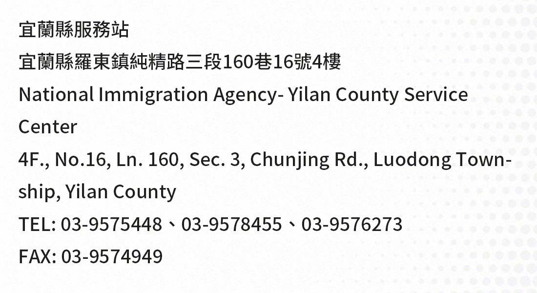 Yilan, taiwan national immigration agency office address, telephone numbers
