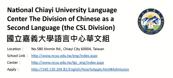 National Chiayi University Language Center The Division of Chinese as a Second Language(the CSL Division), Chiayi-shows address