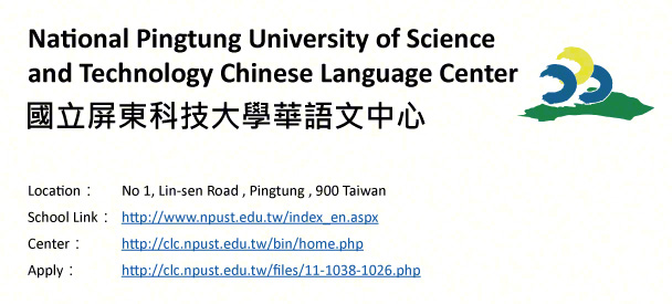 National Pingtung University of Science and Technology Chinese language Center, Pingtung-shows address