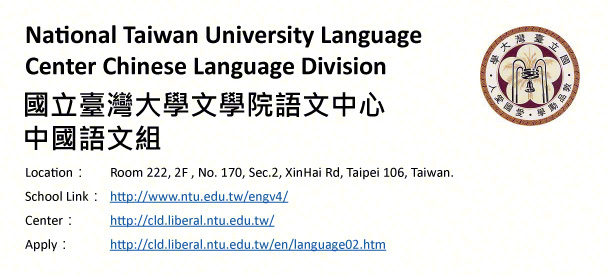 National Taiwan University Language Center Chinese language Division, Taipei-shows address, logo & clickable link