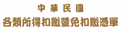 Request in Chinese for Taiwan Earning Statement
