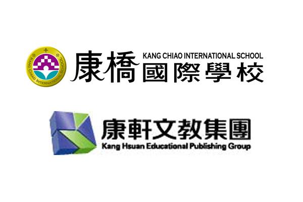 Teaching English and Living in Taiwan, Kang Chiao International School Hsinchu Branch image