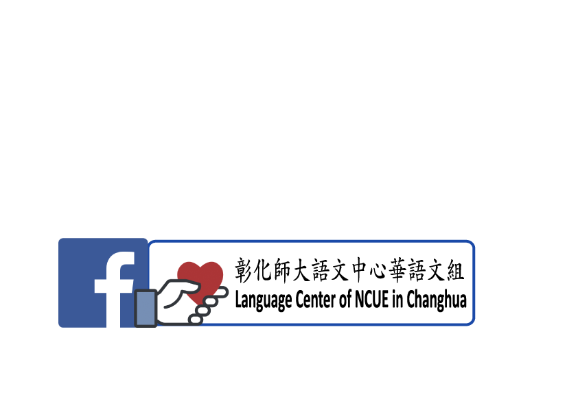Teaching English and Living in Taiwan, Let's talk in Chinese! Language Center, National Changhua University of Education  image