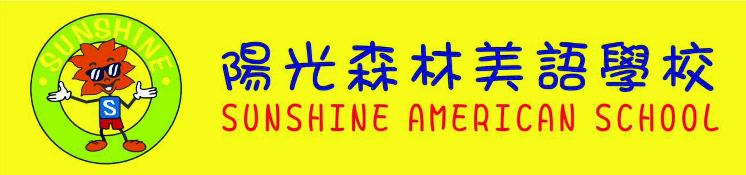 Teaching English and Living in Taiwan Jobs Available 教學工作, Sunshine American School 2021 February Native English-Speaking Teachers Wanted! (Currently in Taiwan) image