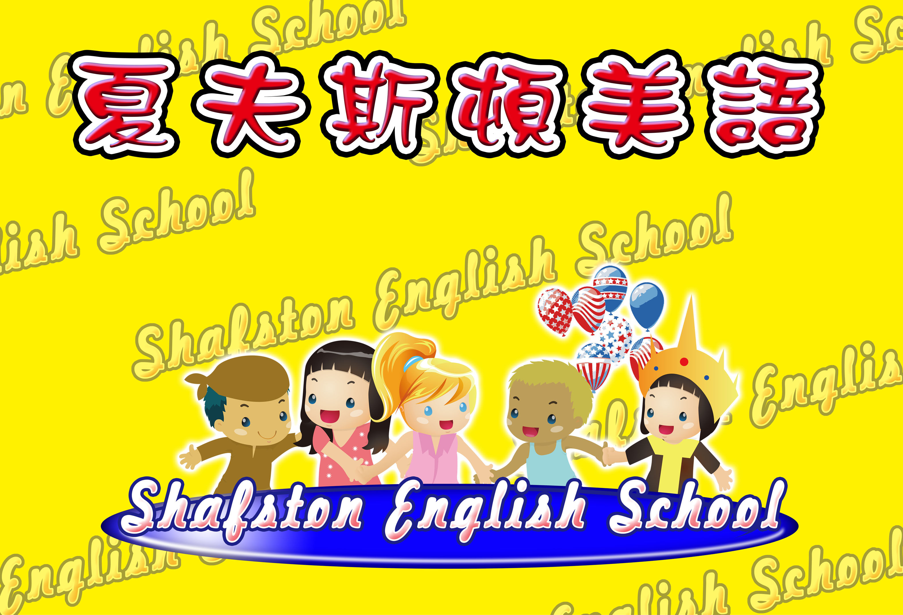 Teaching English and Living in Taiwan, Great teaching position / Good pay! image