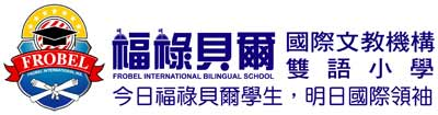 Teaching English and Living in Taiwan, FULL-TIME HOMEROOMTEACHERS WANTED image