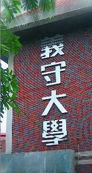 Teaching English and Living in Taiwan, I-Shou University in Southern Taiwan image