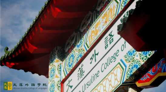 Teaching English and Living in Taiwan, Outstanding Language College & A Global Outlook image