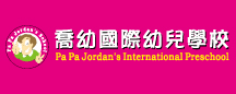 Teaching English and Living in Taiwan Jobs Available 教學工作, Papa Jordan International School Head Office GREAT Opportunities!  image