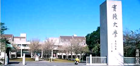 Teaching English and Living in Taiwan, Welcome to Shih Chien University image
