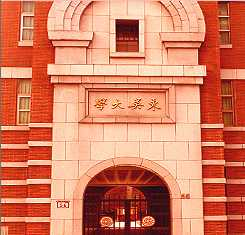 Teaching English and Living in Taiwan, Welcome to Soochow University image