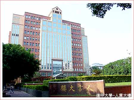 Teaching English and Living in Taiwan, Welcome to Feng Chia University image