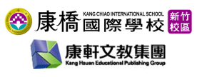 taiwan teaching english job  Kang Chiao International School-Hsinchu branch